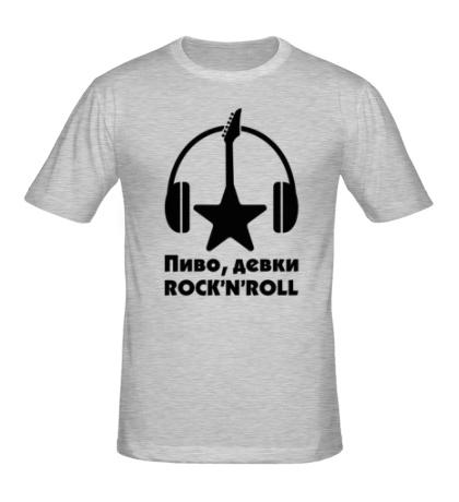 Мужская футболка Пиво, девки, рок-н-ролл