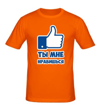 Мужская футболка Ты мне нравишься
