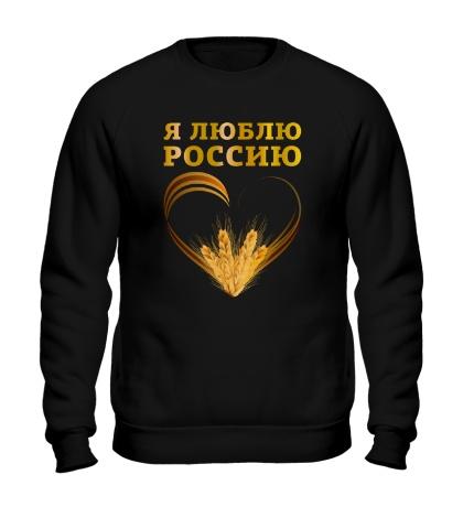 Свитшот Люблю золотую Россию