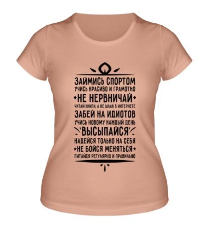 Женская футболка Умные слова