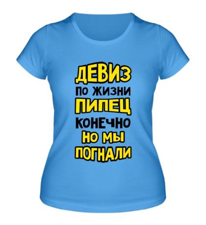 Женская футболка Пипец, но мы погнали