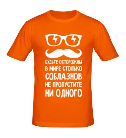 Мужская футболка «В мире много соблазнов»