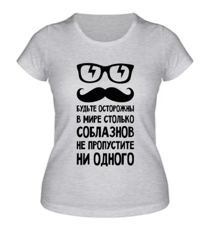 Женская футболка В мире много соблазнов