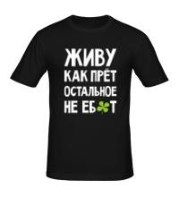 Мужская футболка Живу как прёт