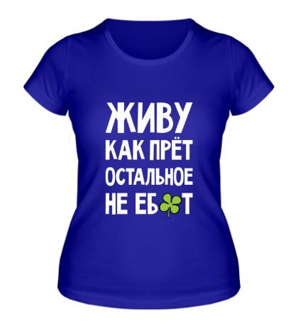 Женская футболка Живу как прёт