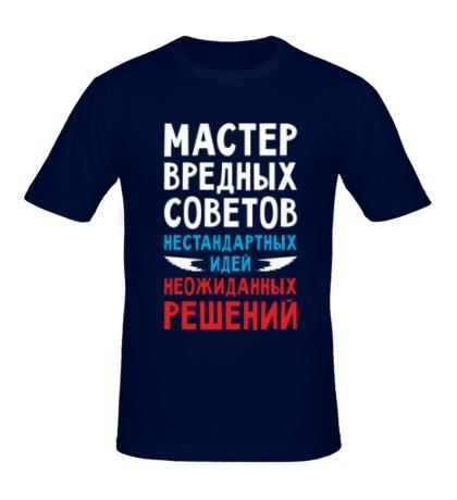 Мужская футболка Мастер вредных советов