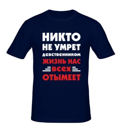 Мужская футболка Никто не умрет девственником