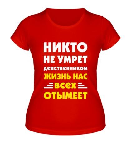 Женская футболка Никто не умрет девственником