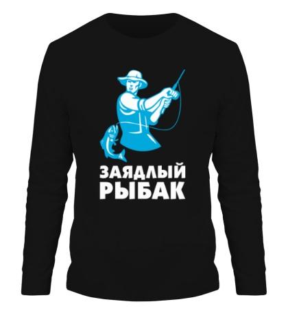 Мужской лонгслив Заядлый рыбак