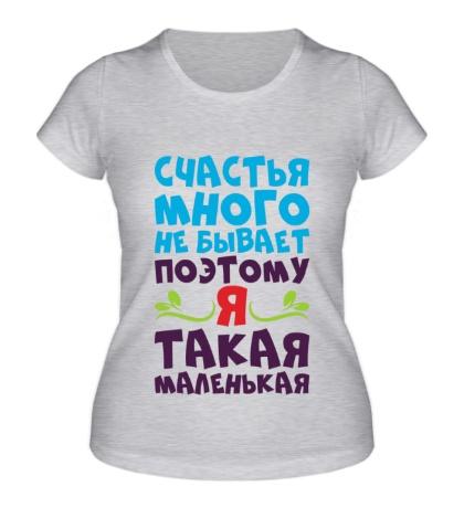 Женская футболка «Счастья много не бывает»