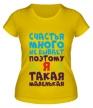 Женская футболка «Счастья много не бывает» - Фото 1