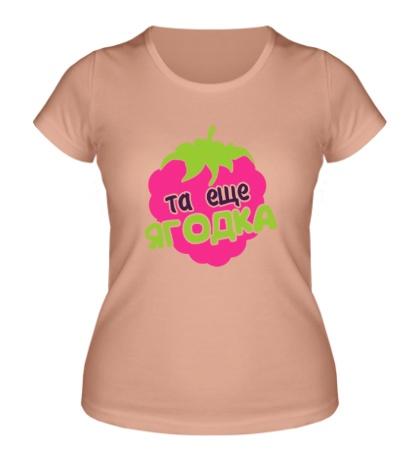 Женская футболка Та еще ягодка