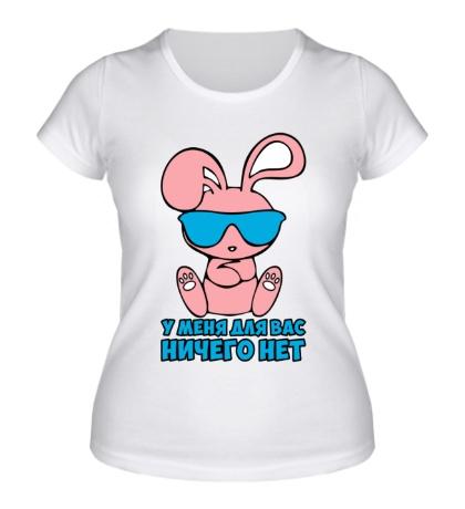 Женская футболка У меня для вас ничего нет