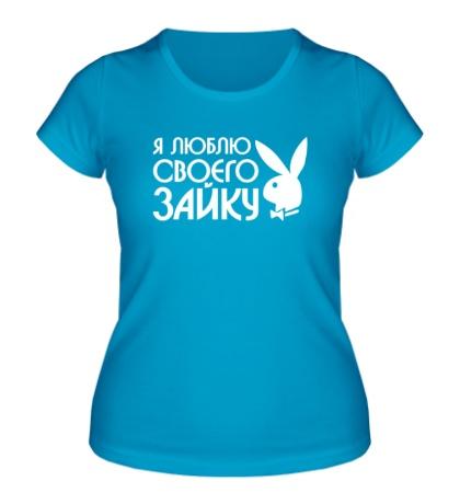 Женская футболка Я люблю своего зайку