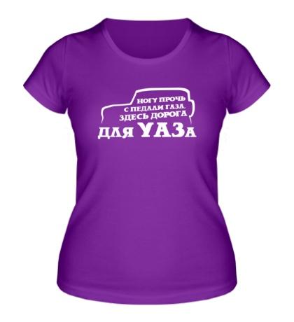Женская футболка Ногу прочь с педали газа