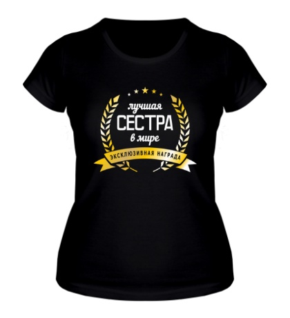 Женская футболка Лучшая сестра в мире
