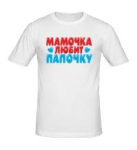 Мужская футболка Мамочка любит папочку