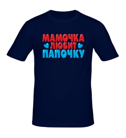 Мужская футболка «Мамочка любит папочку»