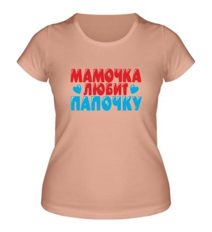 Женская футболка Мамочка любит папочку