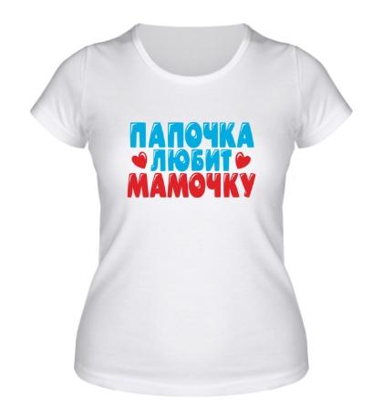 Женская футболка Папочка любит мамочку