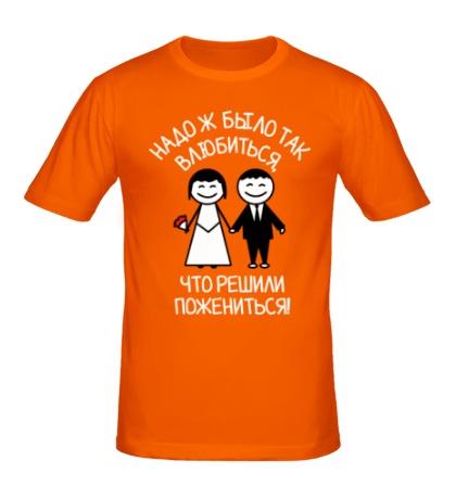 Мужская футболка Решили пожениться