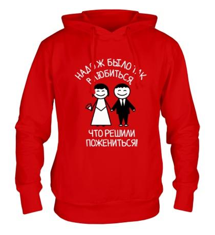 Толстовка с капюшоном Решили пожениться