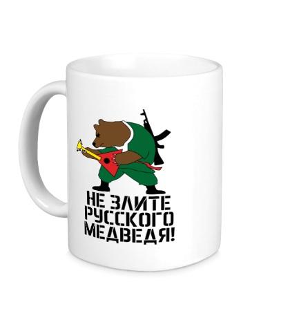 Керамическая кружка Не злите русского медведя