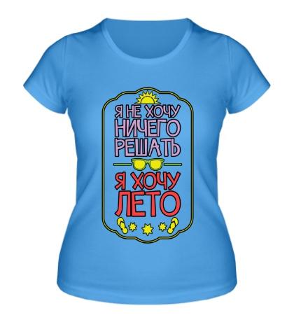 Женская футболка Я хочу лето