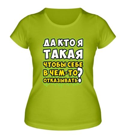 Женская футболка Не отказывай ей