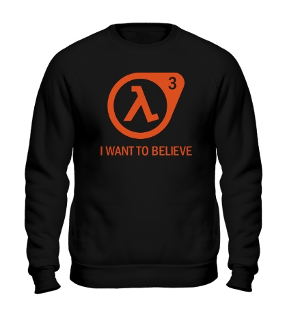 Свитшот Half-Life 3: I want to believe