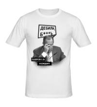 Мужская футболка Лавров осуждает