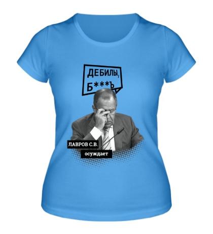 Женская футболка Лавров осуждает