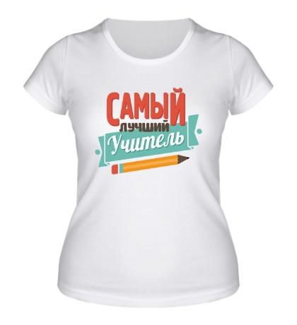 Женская футболка Самый лучший учитель