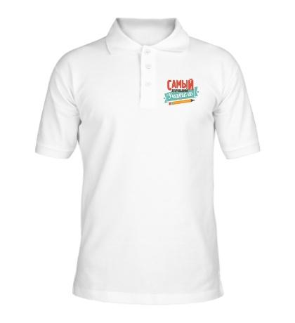 Рубашка поло Самый лучший учитель