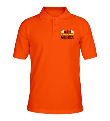 Рубашка поло Самый классный руководитель