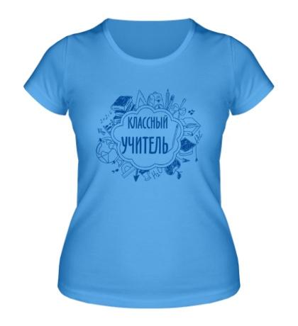 Женская футболка Классный учитель