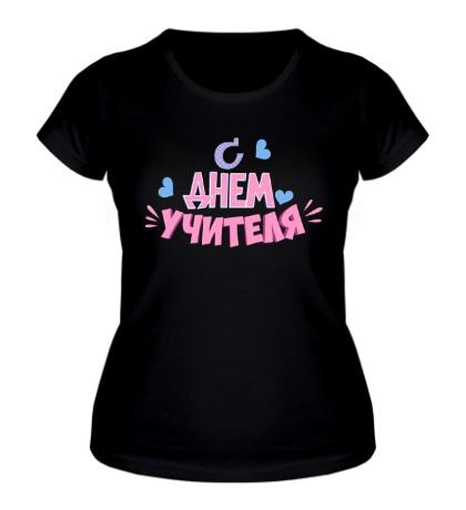 Женская футболка С Днём Учителя