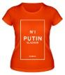 Женская футболка «Vladimir Putin N1» - Фото 1