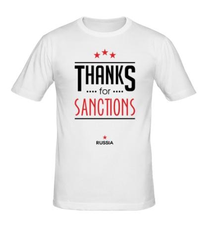 Мужская футболка Thanks for Sanctions