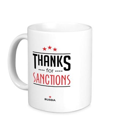 Керамическая кружка Thanks for Sanctions