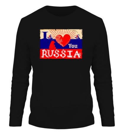 Мужской лонгслив I love you Russia