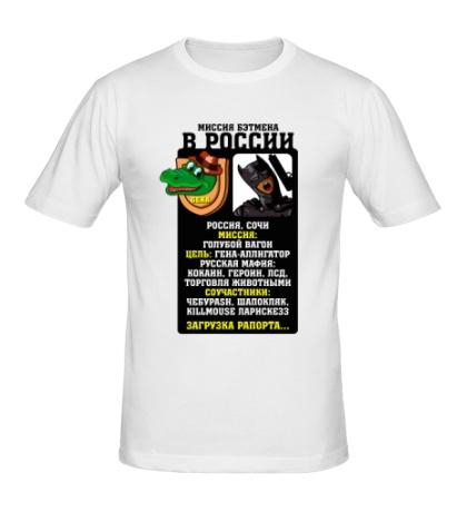 Мужская футболка Миссия Бетмена в России