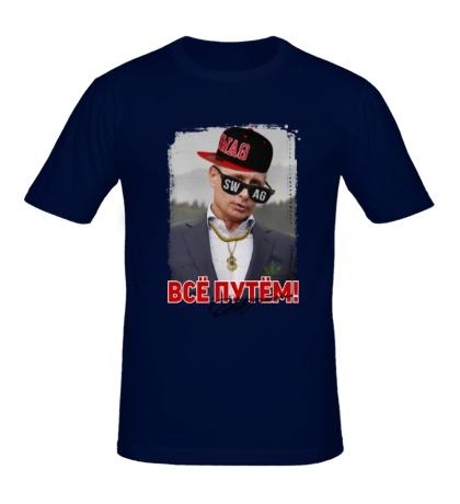 Мужская футболка Путин SWAG