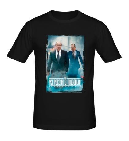 Мужская футболка Из России с любовью