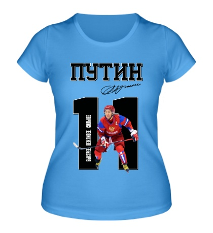 Женская футболка Хоккеист Путин 11