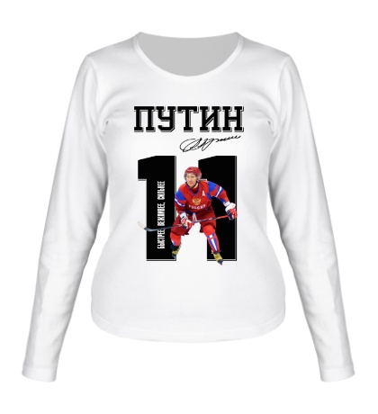 Женский лонгслив Хоккеист Путин 11