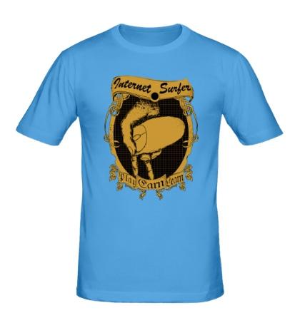 Мужская футболка Интернет-серфер