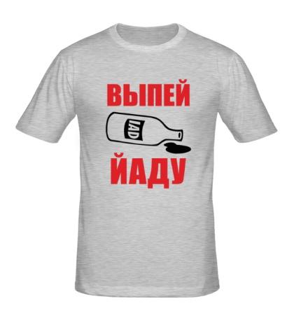 Мужская футболка Выпей йаду