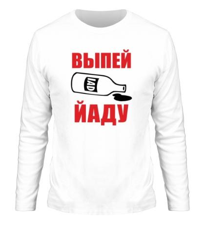 Мужской лонгслив Выпей йаду