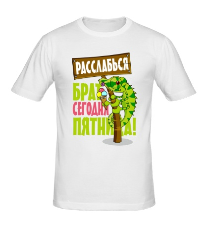Мужская футболка «Расслабься брат»